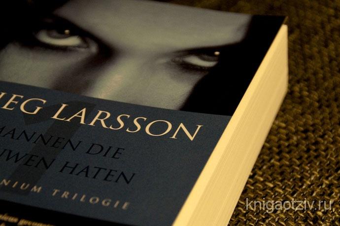 Стиг Ларссон Книги. Трилогия Миллениум